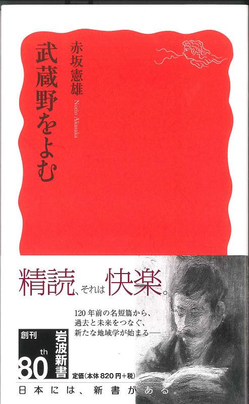 武蔵野を読む(著者)赤坂憲雄著