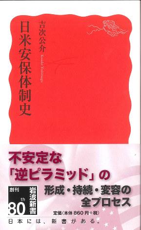 『日米安保体制史』