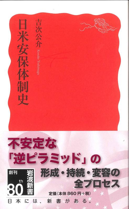 筆者 井上 寿一(学習院大学学長)