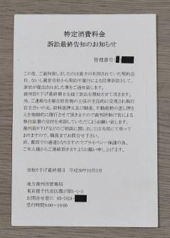 実在しない「地方裁判所管理局」が差し出し人となっている不審なはがき=東京地裁提供