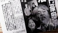 週刊文春11月1日号