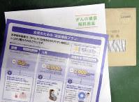 クレジットカード会社から届く保険勧誘のDM