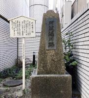 阿波堀川跡の碑=大阪市西区江之子島2で、松井宏員撮影
