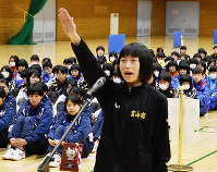 選手宣誓する富山商の大毛利雪衣選手(中央)=富山県黒部市堀切の市総合体育センターで、青山郁子撮影