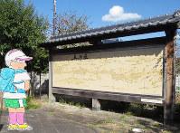 (1)ランの途中、中山道の絵図をながめてちょっと一息=滋賀県東近江市で、香取泰行撮影