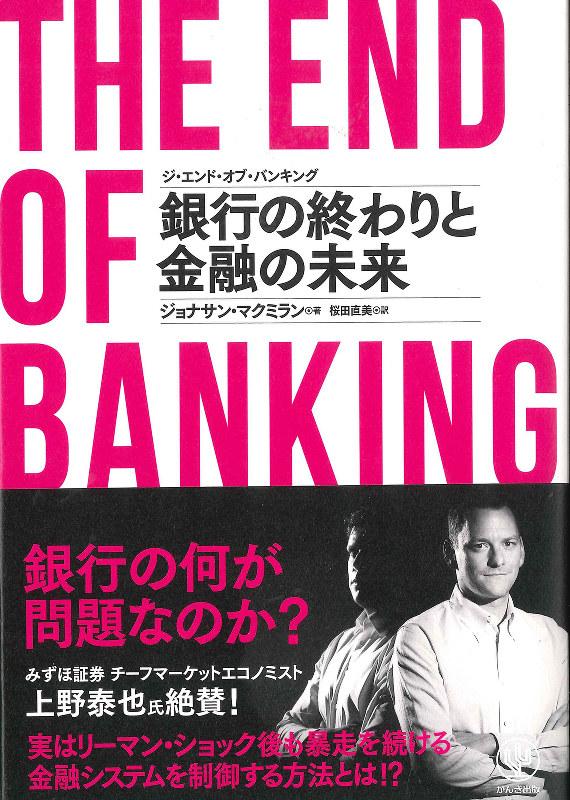 『銀行の終わりと金融の未来』 著者:ジョナサン・マクミラン(マクロ経済学者、投資銀行家)