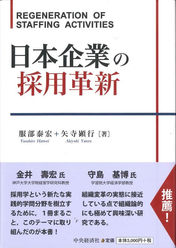 『日本企業の採用革新』 著者:服部泰宏(神戸大学大学院准教授)矢寺顕行(大阪産業大学准教授)