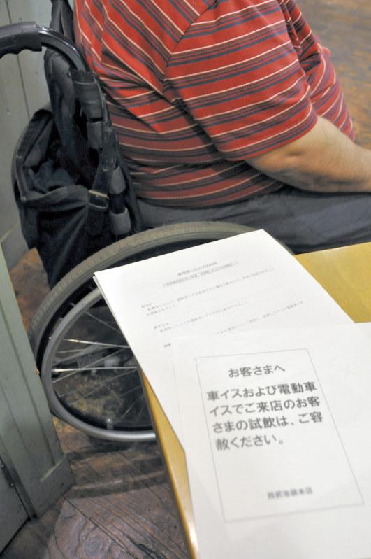 【鉄の塊】車椅子でワインを試飲しようとして店員に拒否された男が百貨店を提訴