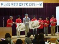 和気あいあいな雰囲気に包まれた「聞き書き」全国大会=岩手県一関市で2018年9月1日、滝野隆浩撮影