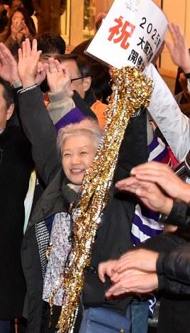 2025年万博開催都市が大阪に決まり、喜ぶ山田外美代さん=大阪市中央区で2018年11月24日午前1時10分、平川義之撮影