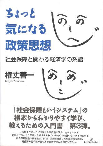 『ちょっと気になる政策思想 社会保障と関わる経済学の系譜』 著者:権丈善一(慶応義塾大学教授)