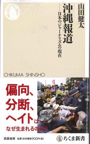 『沖縄報道 日本のジャーナリズムの現在』 著者:山田健太(専修大学教授)
