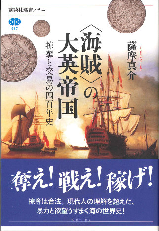 『〈海賊〉の大英帝国』 著者:薩摩真介