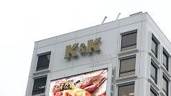 東京・日本橋の本社ビルにある「K&K」のロゴ=2018年11月22日、田中学撮影