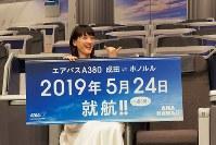 ANAのA380就航をアピールする綾瀬はるかさん=東京都中央区で2018年11月27日、米田堅持撮影