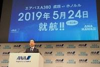 A380の就航について発表する平子裕志社長=東京都中央区で2018年11月27日、米田堅持撮影