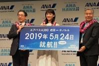 A380就航についてアピールする(左から)デービッド・ユタカ・イゲ・ハワイ州知事、綾瀬はるかさん、平子裕志ANA社長=東京都中央区で2018年11月27日、米田堅持撮影