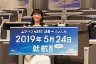 A380就航についてアピールする綾瀬はるかさん=東京都中央区で2018年11月27日、米田堅持撮影