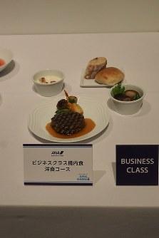 A380の機内食=東京都中央区で2018年11月27日、米田堅持撮影