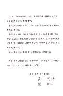 及川光博さん、檀れいさんから報道各社に送られたファクス