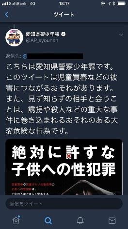 児童買春などを誘引する内容の投稿に対する愛知県警少年課の返信=ツイッターから(画像の一部を加工しています)