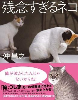 「残念すぎるネコ」。帯には人気猫漫画「俺、つしま」からのコメントが寄せられた