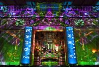 関西写真記者協会部門賞・企画部門銀賞を獲得した「インサイト~命を見つめる」(5枚組み)から、テクノ音楽に合わせた読経とプロジェクションマッピングや舞台照明で極楽浄土を表現する「テクノ法要」=福井市の照恩寺で2018年5月3日、久保玲撮影