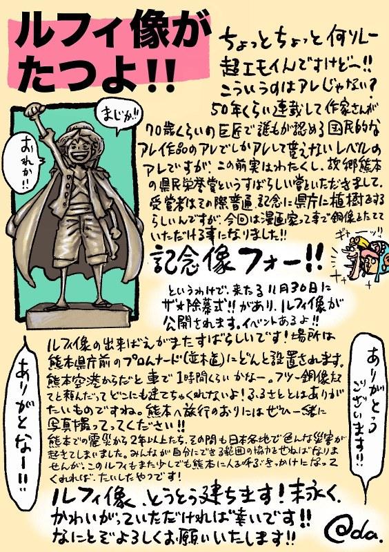 熊本県庁:ルフィ像の除幕式 「復興に向けて出航だ」 - 毎日新聞