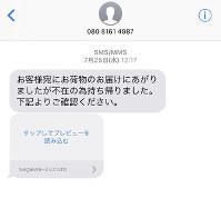 記者の携帯電話に届いた佐川急便を装うショートメッセージサービス(SMS)