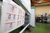 職場に掲示された「手話ボード」(左手前)=山梨県昭和町で2018年11月7日、小川昌宏撮影