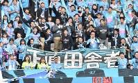 【鹿島―鳥栖】選手に声援を送る鳥栖サポーター=カシマサッカースタジアムで2018年12月1日、藤井達也撮影