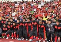 【名古屋―湘南】J1残留を決め笑顔を見せる名古屋の選手たち=パロマ瑞穂スタジアムで2018年12月1日、大西岳彦撮影