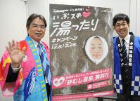 鹿児島県指宿市の砂むし温泉のPRをする豊留悦男市長(左)=名古屋市の毎日新聞中部本社で、片山喜久哉撮影