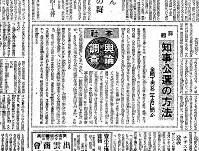 知事公選について世論調査をすることを伝える1945年10月20日の毎日新聞(東京本社版)1面