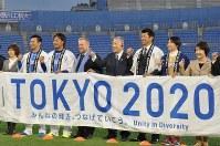 会場を視察し、記念撮影するIOCのコーツ調整委員長(左から4人目)と大会組織委の森喜朗会長(右から4人目)ら=横浜市の横浜スタジアムで2018年12月3日午後4時18分、倉沢仁志撮影