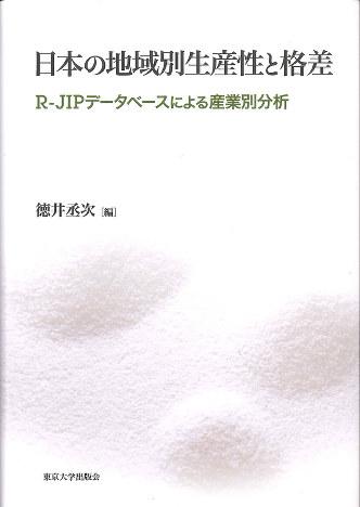 『日本の地域別生産性と格差 R-JIPデータベースによる産業別分析』 編者:徳井丞次(信州大学教授)