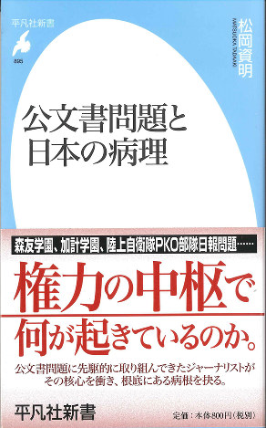 『公文書問題と日本の病理』 著者:松岡資明