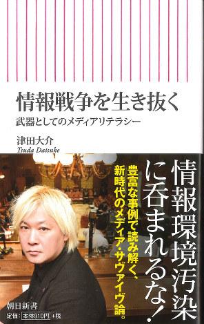 『情報社会を生き抜く』 著者:津田大介