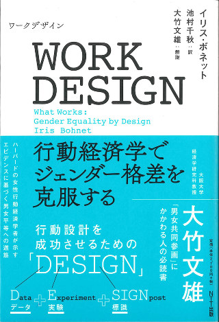 『WORK DESIGN 行動経済学でジェンダー格差を克服する』