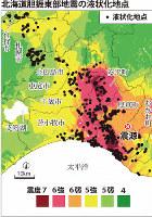 北海道胆振東部地震の液状化地点