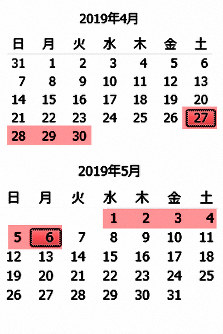 These calendar months show the 10-day Golden Week holiday set to run from April 27 to May 6, 2019. (Mainichi)
