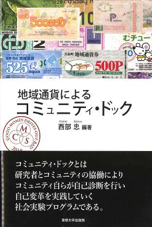 『地域通貨によるコミュニティ・ドック』 編著者:西部 忠(専修大学教授)