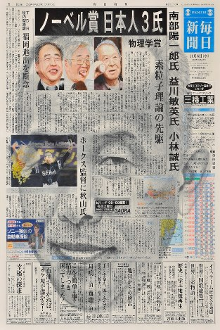 《新聞と自画像 2008.10.8 毎日新聞》 2008年、個人蔵