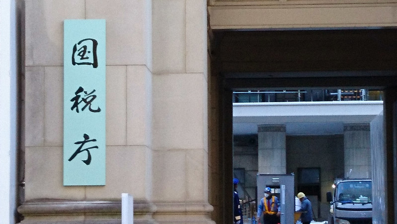 国税庁(松本惇撮影)
