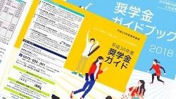 日本学生支援機構の奨学金のパンフレット