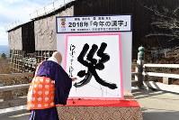 今年の漢字「災」を揮毫する清水寺の森清範貫主=京都市東山区で2018年12月12日、川平愛撮影