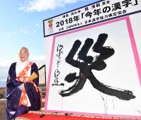 今年の漢字「災」を揮毫した清水寺の森清範貫主=京都市東山区で2018年12月12日、川平愛撮影