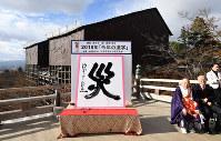 今年の漢字「災」を揮毫した清水寺の森清範貫主(左)=京都市東山区で2018年12月12日、川平愛撮影