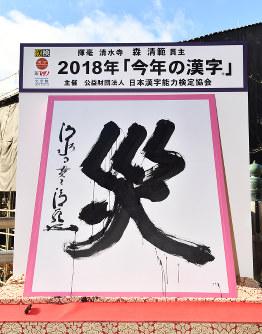 今年の漢字に選ばれた「災」=京都市東山区で2018年12月12日、川平愛撮影