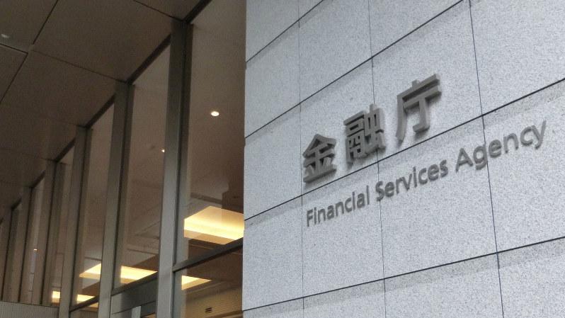 金融庁=2014年6月11日、根岸基弘撮影